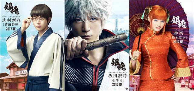 news_xlarge_gintama_gintoki_shinpachi_kagura